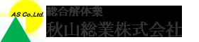 秋山総業株式会社